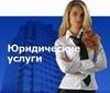 Юридические услуги, оказываемые нашей компанией