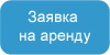 Аренды квартиры в Москве >>>