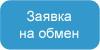 Заявка на обмен в М.О. >>>