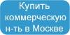 Купить коммерческую недвиж-ть в Москве >>>