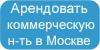 Арендовать коммерческую недвиж-ть в Москве >>>